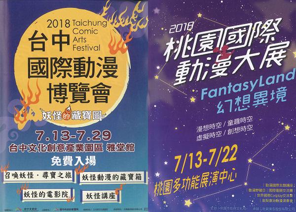 2018 台中國際動漫博覽會 與 2018 桃園國際動漫大展 宣傳資訊
