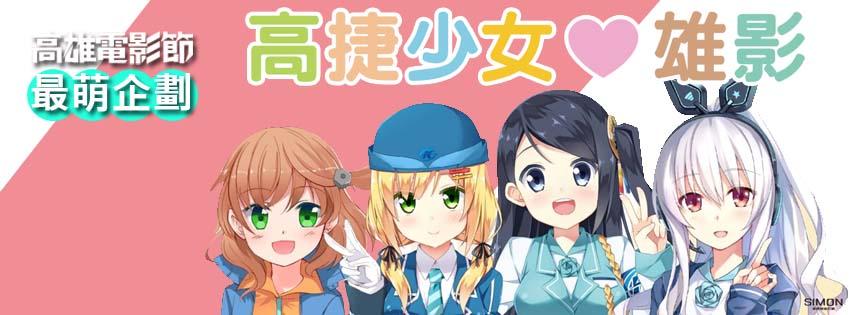 高捷banner.jpg